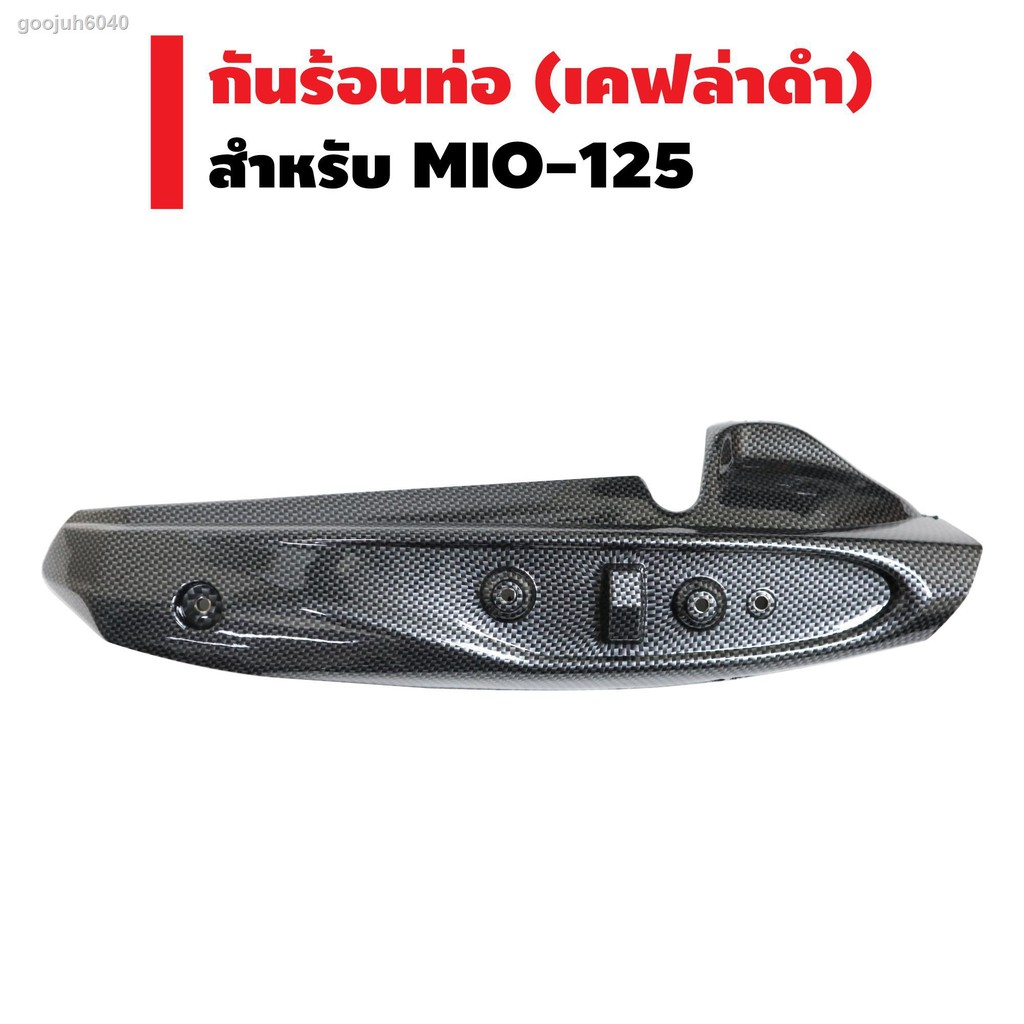 อะไหล่รถยนต์♈◑☼(ชุดสุดคุ้ม) ท่อผ่า MIO-125, MIO-125i (เสียงดัง) + กันร้อนท่อ (ท่อ) ชิ้นใหญ่สำหรับ MIO-125 สีเคฟล่าดำ