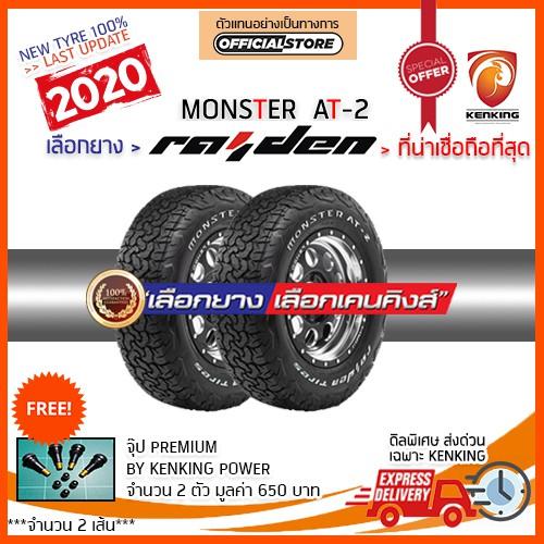 ผ่อน 0%  265/50 R20 Monster รุ่น AT2 ยางใหม่ปี 2020 (2 เส้น) Free!! จุ๊ป Kenking Power 650 ฿