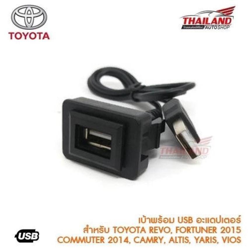 Thailand เบ้าต่อ USB ตรงรุ่น สำหรับ Toyota แบบ B /สำหรับ Toyota Revo,  Fortuner 2015 ,Commuter 2014,Camry,Altis,Vios