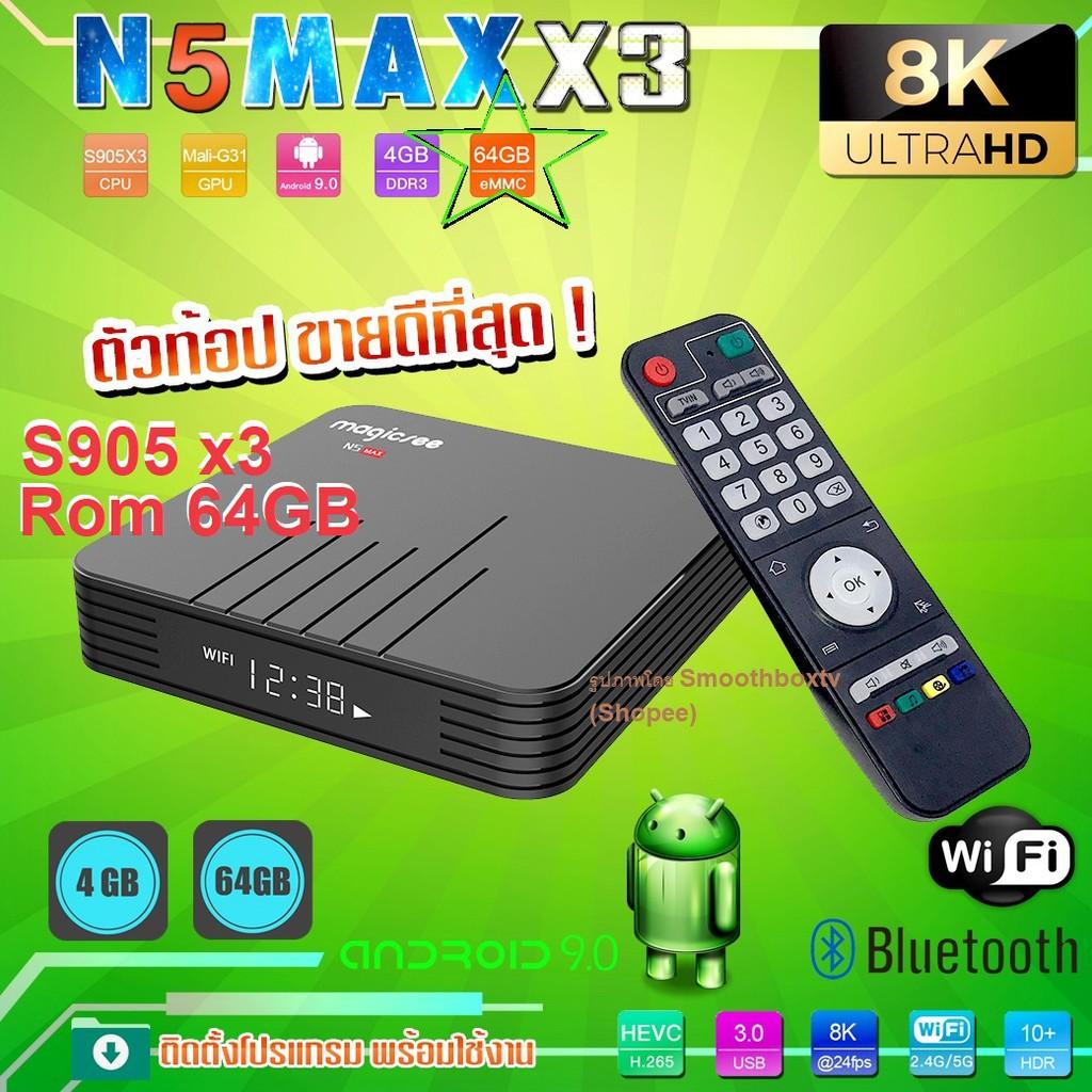 แรงดี คุ้มn5 Max X3 Rom 64g. Ram 4g. Cpu แรงสุด S905x3 Bluetooth Wifi 2.4/5g , 8k เมนูไทย ลงแอพพร้อมใช้งาน(มีใบอนุญาต).