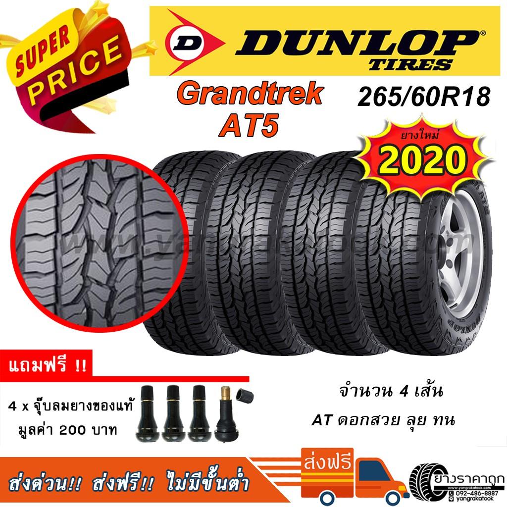 <ส่งฟรี> ยางกระบะ,SUV Dunlop ขอบ18 265/60R18 Grandtrek AT5 จำนวน 4 เส้น ยางใหม่ปี20 ฟรีของแถม แกร่ง ทน 265 60 18 สวย