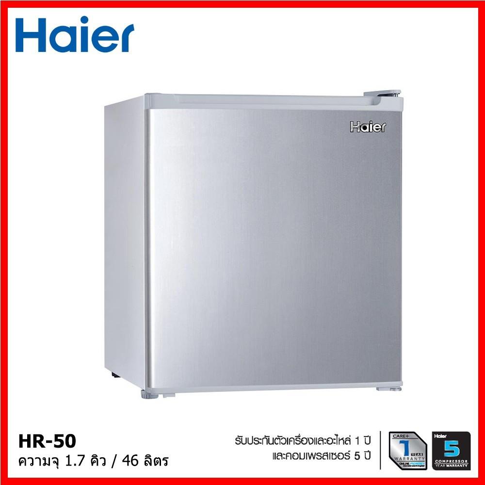 Haier ตู้เย็นมินิบาร์ ขนาด 1.7 คิว รุ่น HR-50 ประหยัดไฟเบอร์5