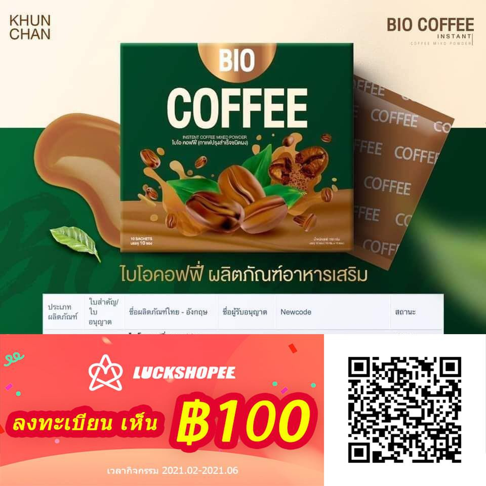 ♙✤┇[ราคาต่อ 1กล่อง] Bio Cocoa โกโก้/ชามอลต์/กาแฟ/ชาเขียว