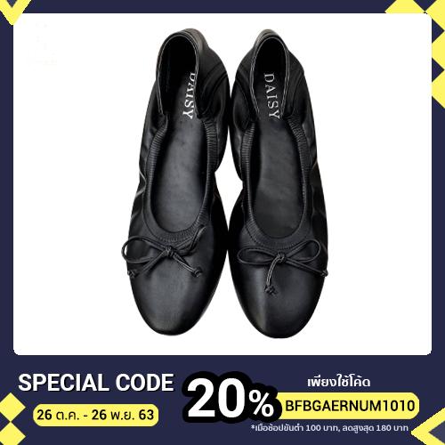 รองเท้าคัชชูสีดำ พื้นนุ่มมาก บุฟองน้ำ หน้า นุ่ม พิเศษ Daisy shoes
