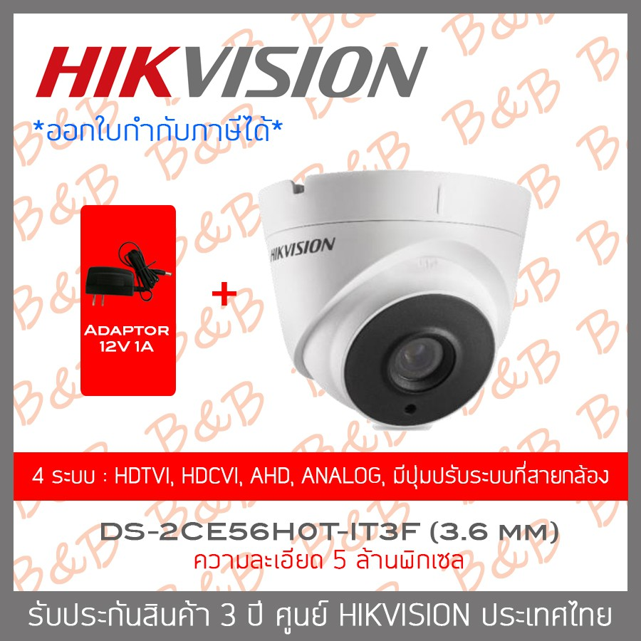 HIKVISION 4IN1 CAMERA ---5 MP--- DS-2CE56H0T-IT3F (3.6mm) 4 ระบบ : HDTVI, HDCVI, AHD, ANALOG 'FREE' ADAPTOR