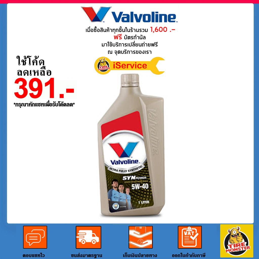 Valvoline น้ำมันเครื่อง วาโลลีน Valvoline SYN Power 5W40 สังเคราะห์ เบนซิน 1 ลิตร