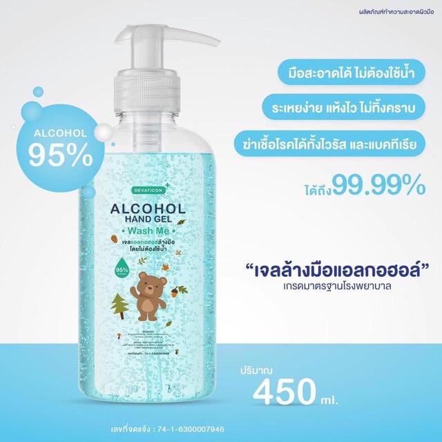 อุปกรณ์สำหรับเด็ก เจลล้างมือ 95% Alcohol #มาตรฐานfood_grade
