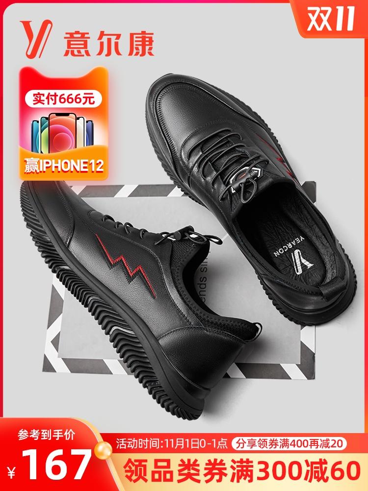 <พร้อมส่ง>รองเท้าคัชชูผู้ชายYearcon ของผู้ชาย2020ฤดูใบไม้ร่วงหนังใหม่เกาหลีรองเท้าลำลองรองเท้าหนังสีดำแนวโน้มป่าด้านล่าง
