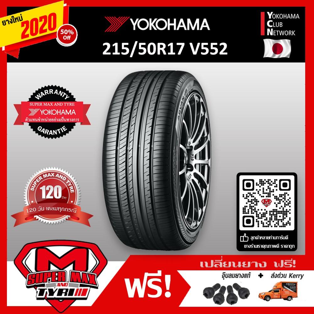 [จัดส่งฟรี] ยางนอก Yokohama โยโกฮาม่า 215/50 R17 (ขอบ17) ยางรถยนต์ รุ่น ADVAN DB V552 (Made in Japan) ยางใหม่ 2020
