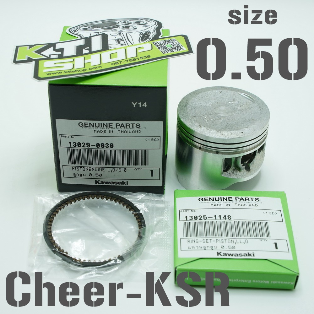 (ลูกเชียร์)ลูกสูบ+แหวนลูกสูบ ไซด์0.50 สำหรับ Cheer110,KSR110,KAZA112,KLX110 หรือรุ่นอื่นๆที่ต้องการดัดแปลง ของแท้ใหม่เบิ