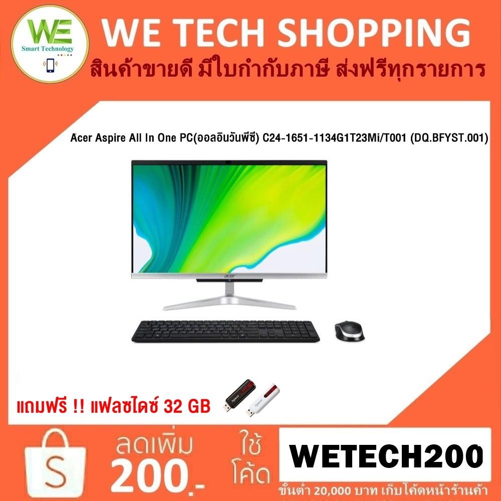 Acer Aspire All In One PC(ออลอินวันพีซี) C24-1651-1134G1T23Mi/T001 (DQ.BFYST.001) i5-1135G7/4GB/128GB SSD+1TB/Intel Iris