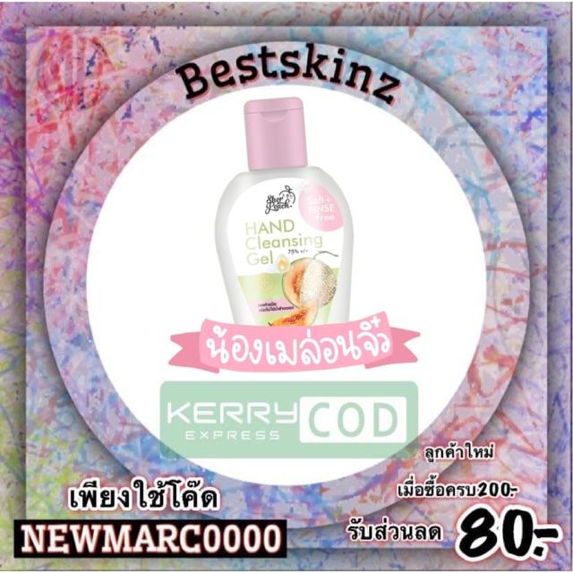 melon cleansing gel 🍈 เจ้าจิ๋วเมล่อน 25 ml. Alc. 75% เจลล้างมือ
