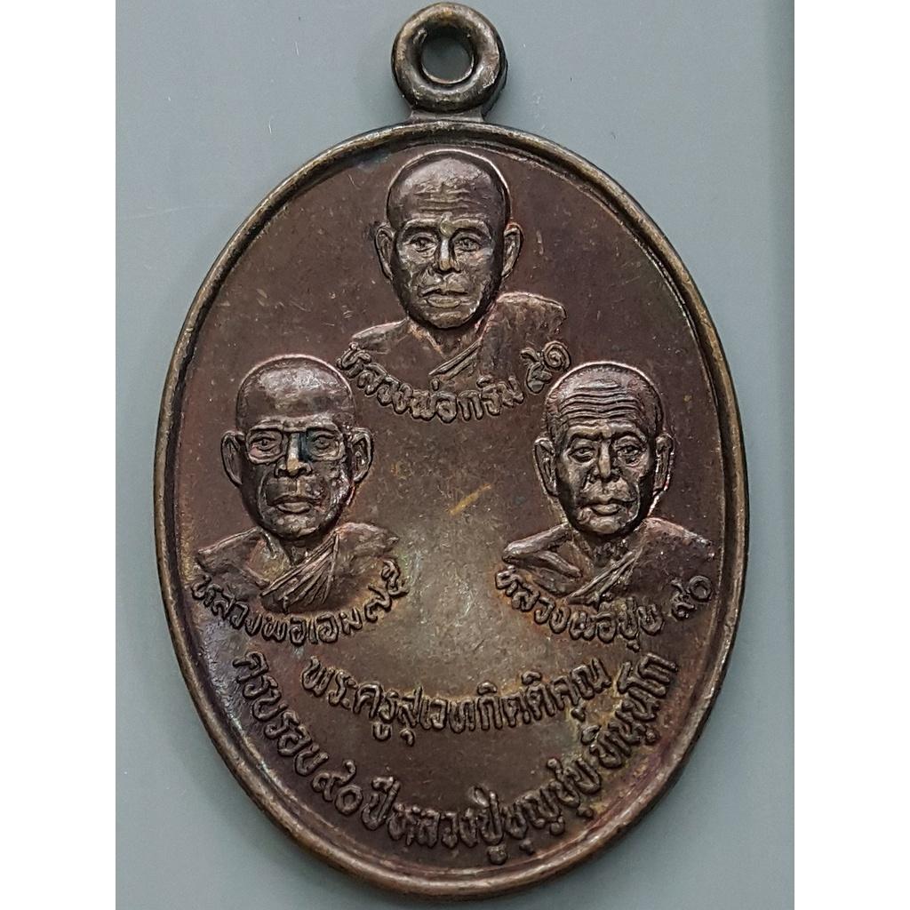 เหรียญ 3 เกจิ หลวงพ่อกริม หลวงพ่อเอม หลวงพ่อชุบ วัดเกาะวาลุการาม ครบรอบ 90 ปี หลวงปู่บุญชุบ จ.ลําปาง