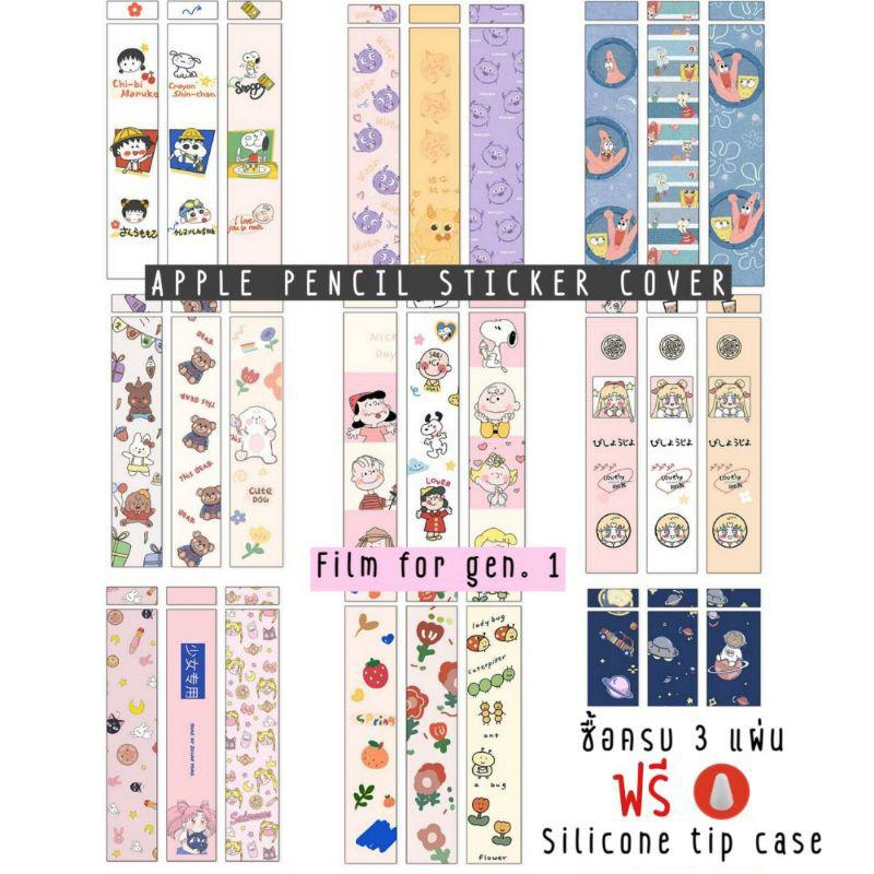 ♡ พร้อมส่ง • 20 ลาย film Sticker สติ๊กเกอร์ สติกเกอร์ ตกแต่ง cover ปากกา Apple Pencil gen.1 ฟิล์ม กันรอย bbelyyfilm #4