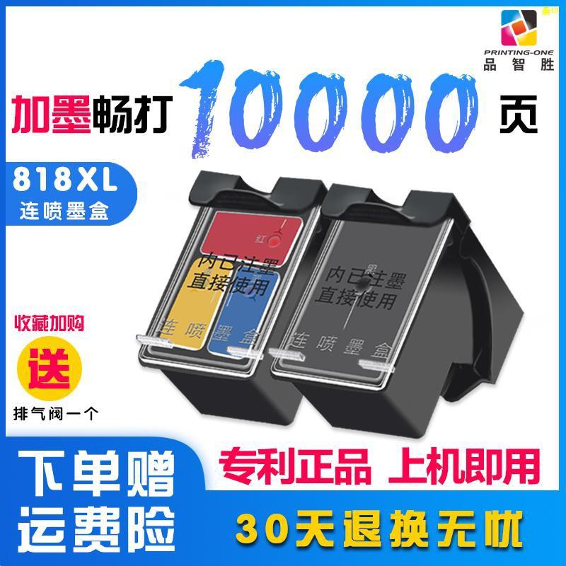 ✵∋Pinzhisheng เหมาะสำหรับตลับหมึก HP 818 F4288 D2568 D1668 ตลับหมึกเครื่องพิมพ์สามารถเติมหมึกและพ่นหมึกความจุขนาดใหญ่ 24