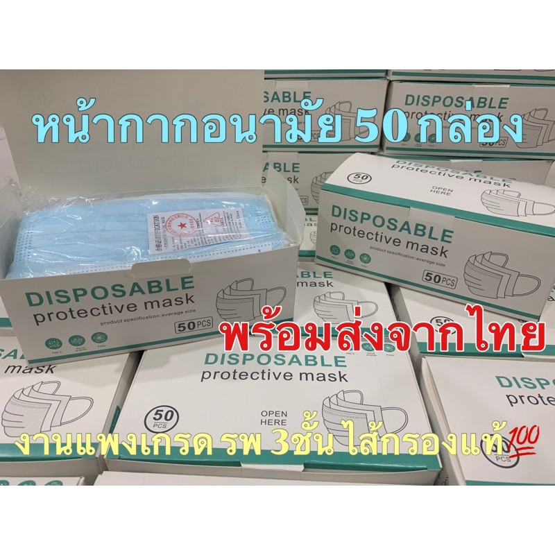 🥳 ถูกที่สุด หน้ากากอนามัย ยกลัง 50 กล่อง (2500ชิ้น) งานเกรด รพ หนา 3 ชั้น ✅ #พร้อมส่งจากไทย ‼️