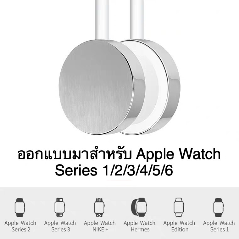 สายชาร์จ Apple Watch Wireless Magnetic Smart Watch แท่นชาร์จ USB สำหรับ Apple Smart Watch Series 1/2/3/4/5/6
