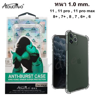 Review เคสกันกระแทก iphone 8 plus , 11 , xs max , xr , 11 pro max ยี่ห้อ Atouchbo (หนา 1.0 mm.)