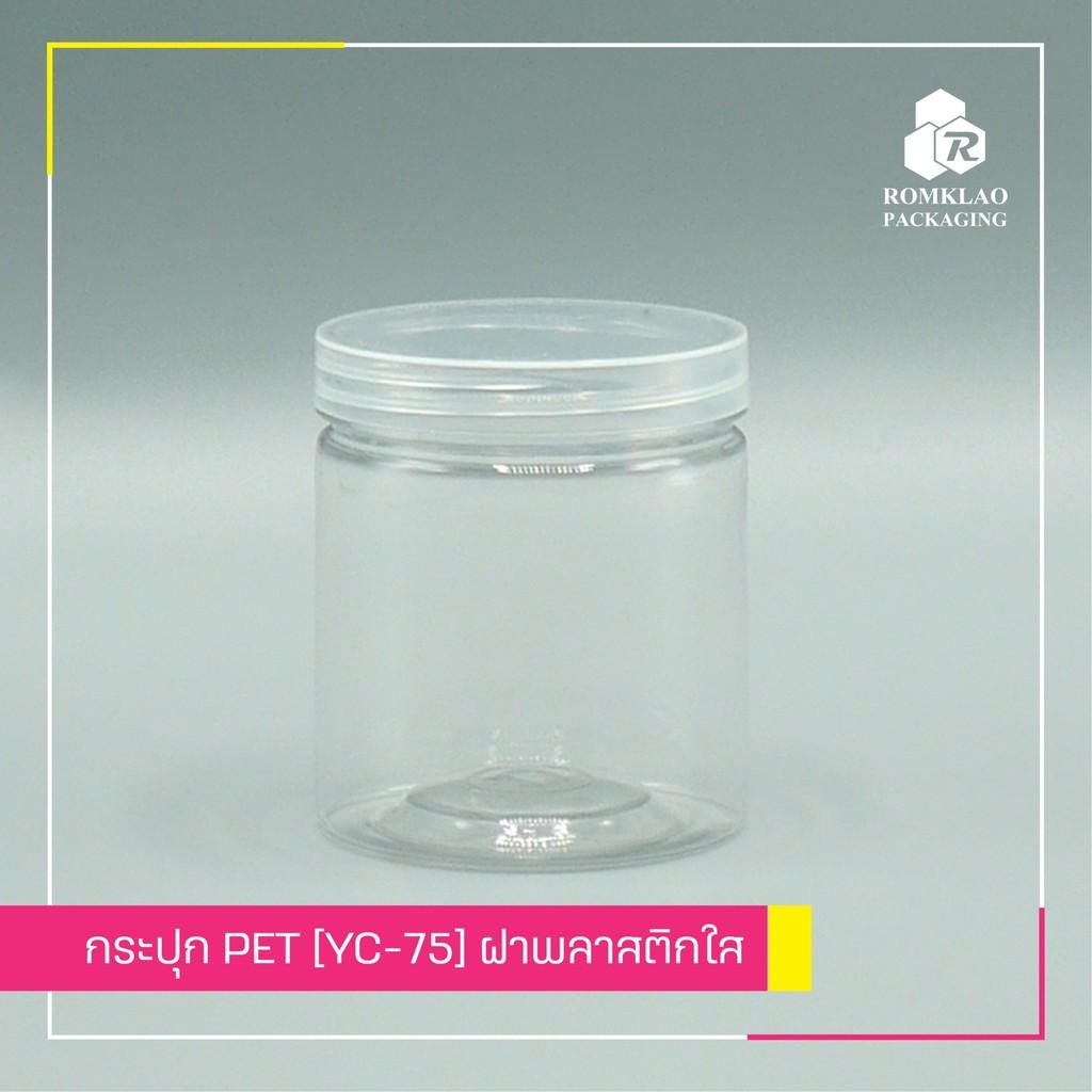 กระปุกคุกกี้ กระปุกพลาสติก PET ฝาเกลียว 6.5 x 7.5 cm. 170ml (10 ชิ้น)