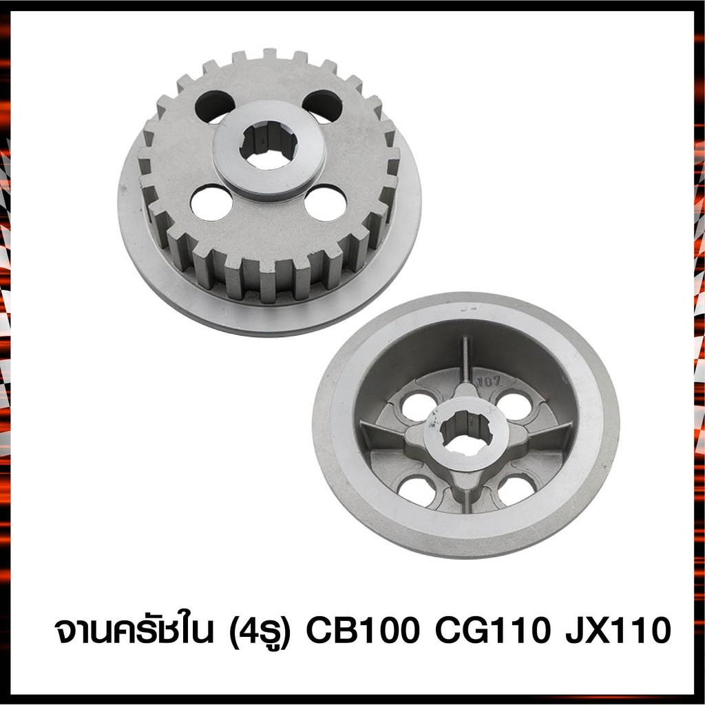 จานครัชใน (4 รู) CB100  CG110  JX110