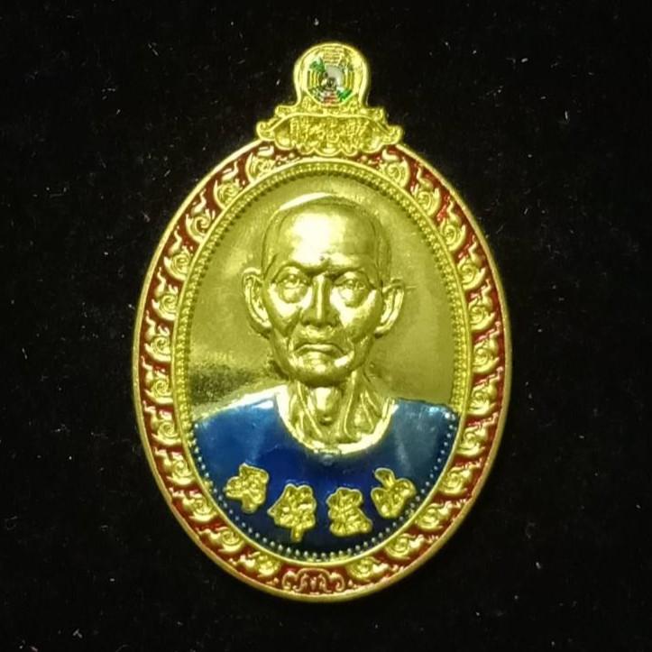 (ส่งฟรี EMS)เหรียญเซียนแปะ รุ่นฟ้าสั่งรวย หลวงปู่บุญมา สำนักสงฆ์เขาแก้วทอง เนื้อทองทิพย์ขอบแดงเสื้อน้ำเงิน