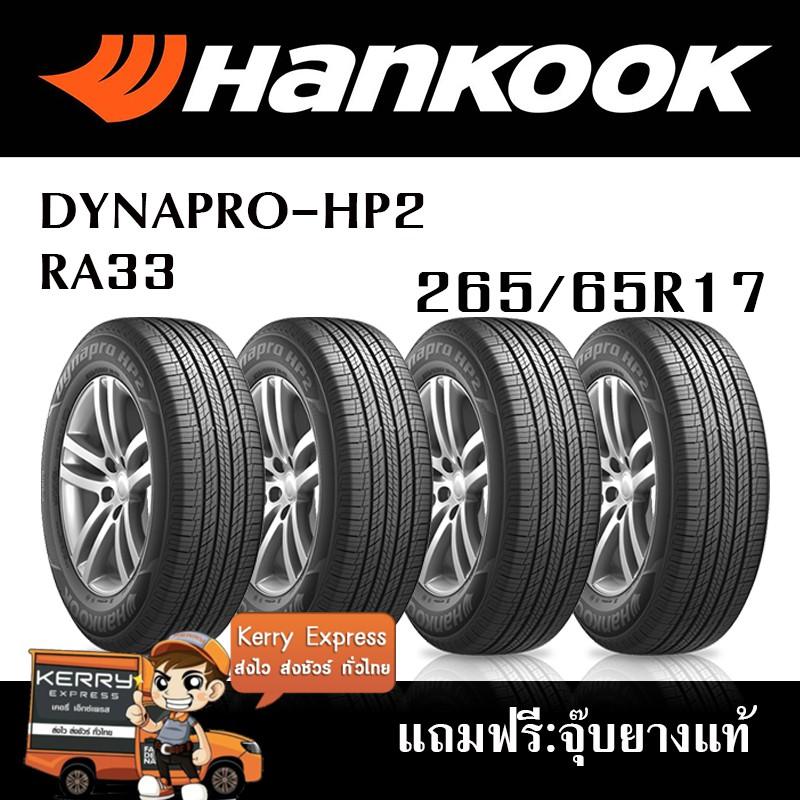 HANKOOK  265/65R17 HP2 (RA33) ชุดยาง 4เส้น
