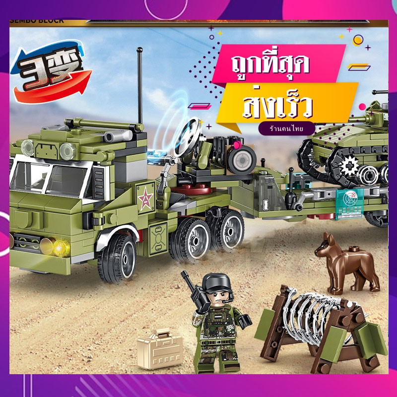 เลโก้ เลโก้ทหาร ตัวต่อทหาร ตัวต่อจีน เครื่องบินรบ เลโก้ค่ายทหาร เลโก้ตำรวจ รวมร่างเป็นรถได้ถ้าซื้อครบ เลโก้สถานีตำรวจ