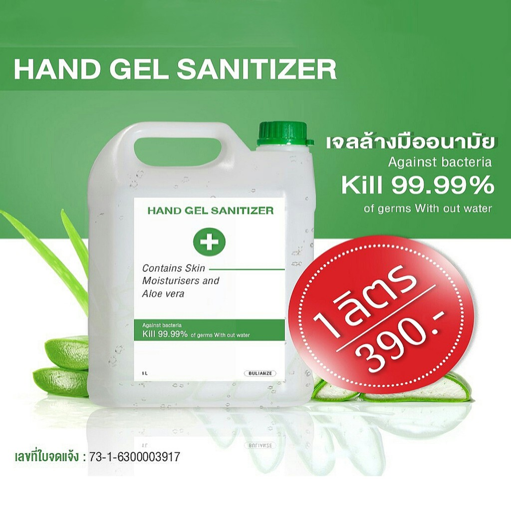 📦พร้อมส่ง📦 เจลล้างมือแอลกอฮอล์เข้มข้น 75% ขนาด 1000 ml