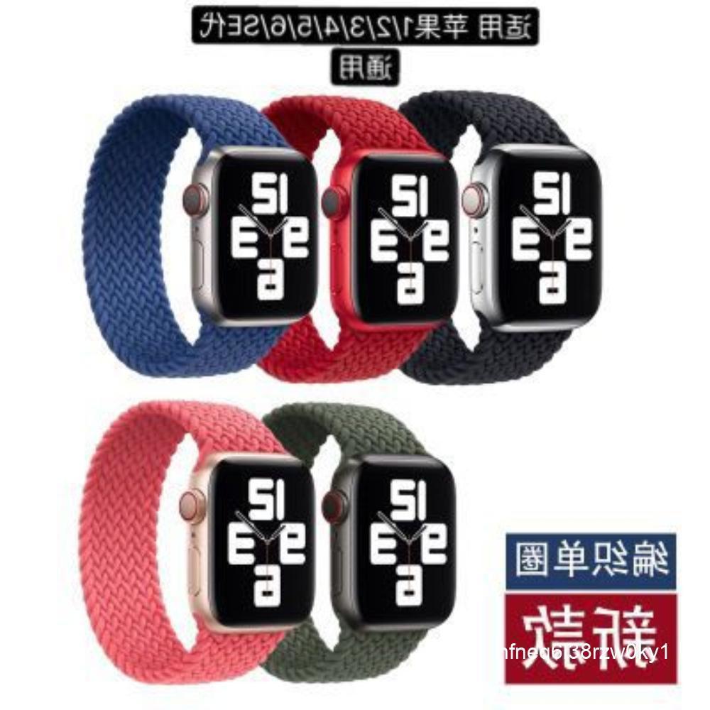 เหมาะสำหรับทอ Apple watchband applewatch ทอยืดหยุ่น watchband SE / iwatch6