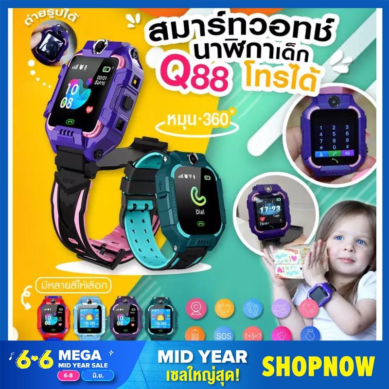 ↂ■นาฬิกา ไอ โม่ z6 นาฬิกากันเด็กหาย Q88 นาฬิกา สมาทวอช z6z5 ไอโม่ imoรุ่นใหม่ นาฬิกาเด็ก นาฬิกาโทรศัพท์ เน็ต 2G/4G นาฬิก