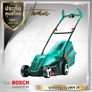 Bosch รถตัดหญ้า รุ่น ARM 34