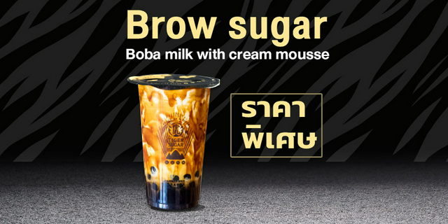 [ดีลส่วนลด] TIGER SUGAR : Brown Sugar Boba Milk (Signature)