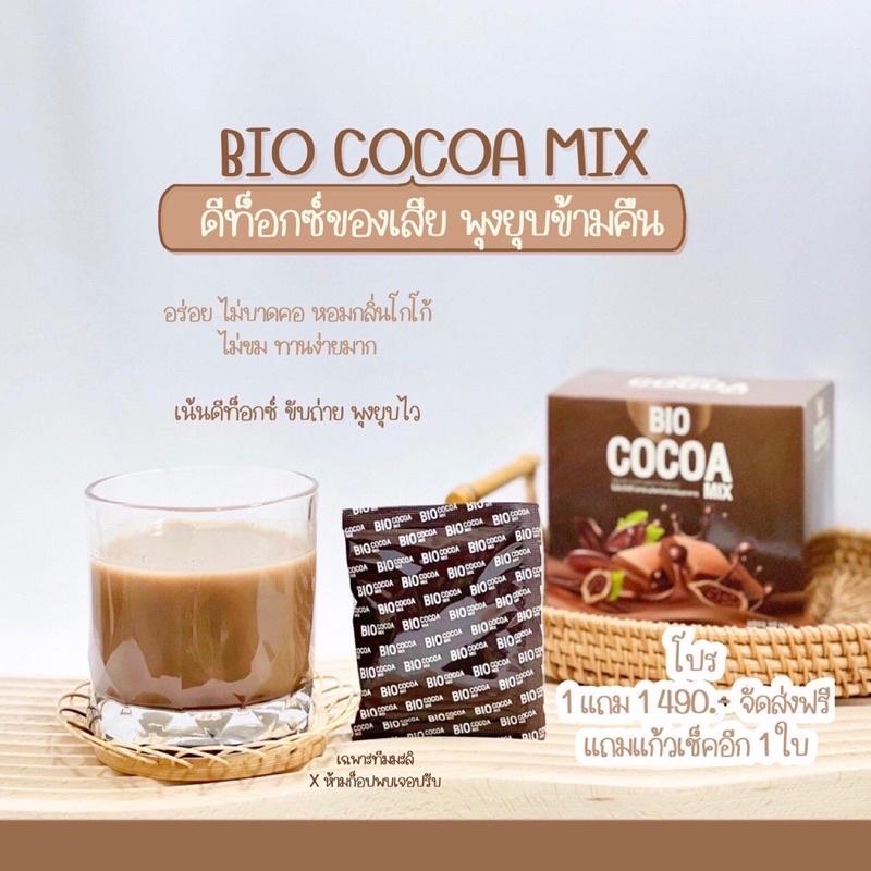 BIO COCOA ไบโอโกโก้ บายคุณจันทร์