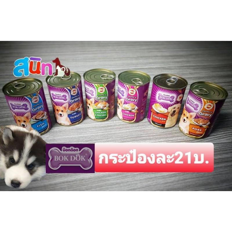 Bokdok บ็อกด็อก อาหารสุนัข 400g (1กระป๋อง).