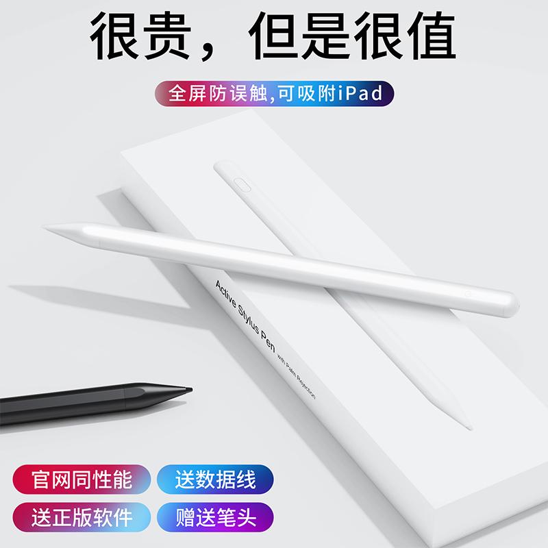 ปากกาเขียนหน้าจอapple pencilปากกาcapacitiveเดิมแท้ipad7สัมผัสจอสัมผัสของ Appleiส่วนรุ่น2S2019Anti-False TOUCH รุ่นที่สอง