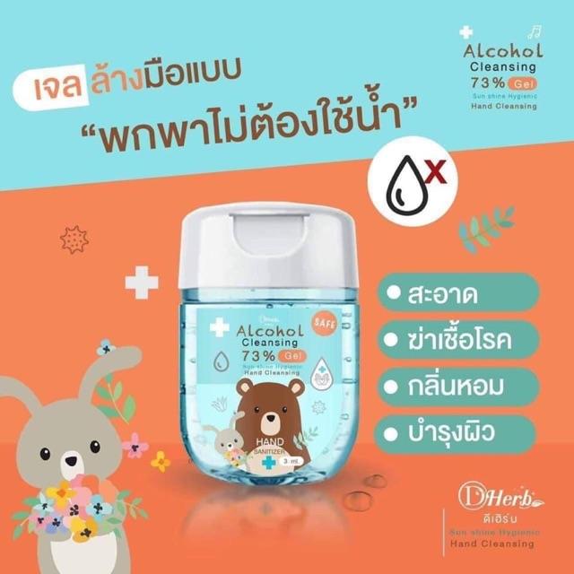 เจลล้างมือสำหรับเด็ก แอลกอฮอล์73%