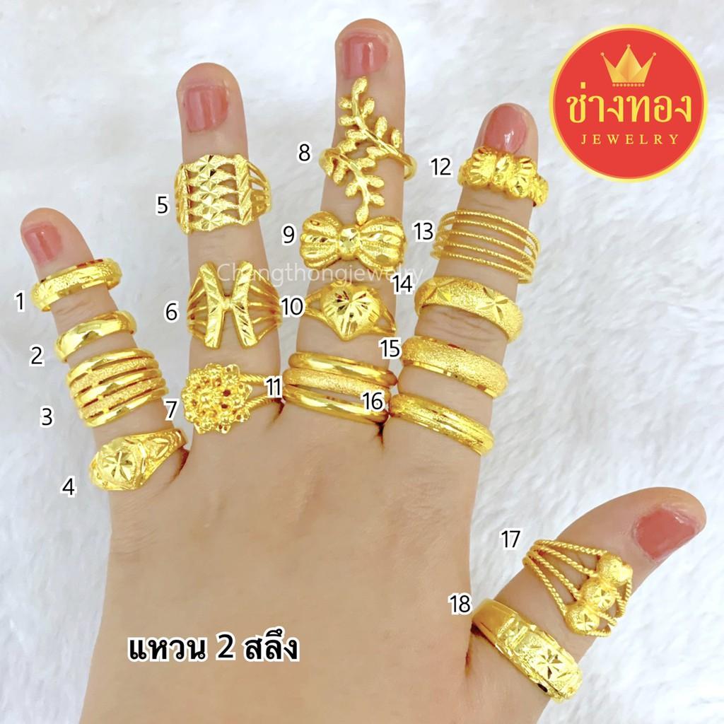 โปรแหวนทอง ทองชุบ ทองไมครอน ทองโคลนนิ่ง เศษทอง ทองราคาส่ง ทองราคาถูก ทองคุณภาพดี