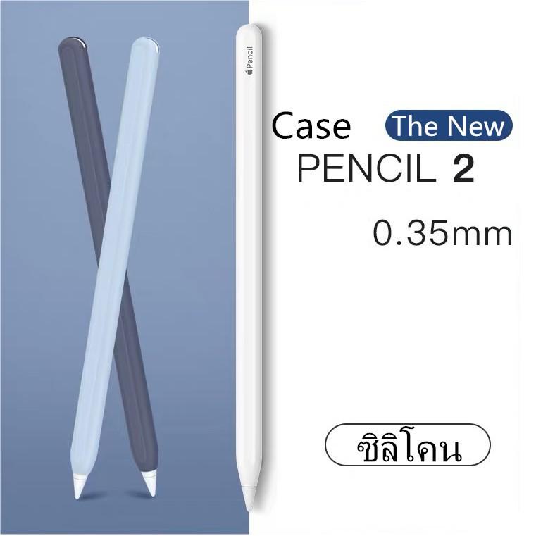 พร้อมส่งจากไทย!เคสApple Pencil 2 Case เคสปากกาซิลิโคน ดินสอ ปลอกปากกาซิลิโคน เคสปากกา