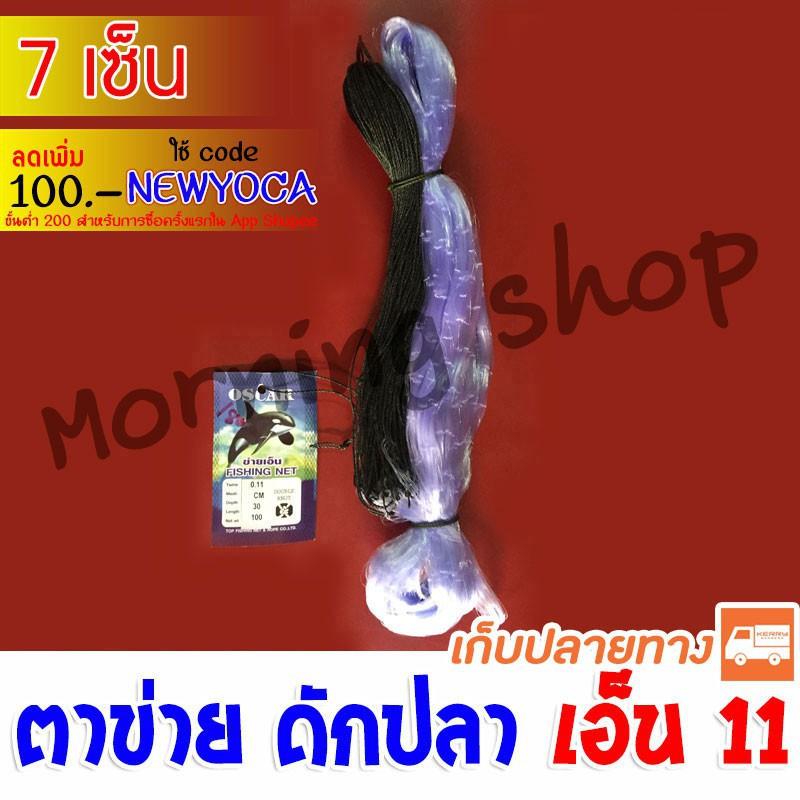 อุปกรณ์ ตกปลา ตาข่ายใยบัวดักปลา อวนดักปลา ขนาดเอ็น 0.11 ขนาด 7 เซ็น (ไม่มีทุ่นตะกั่ว ราคาถูก (ตกปลาธรรมชาติ ปลาทะเล)