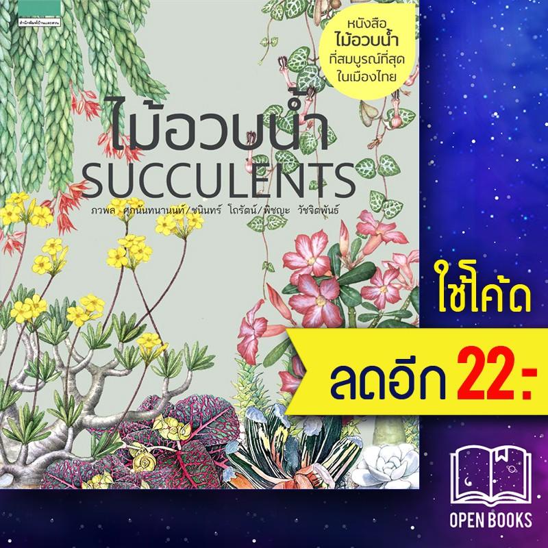 📌 ไม้อวบน้ำ Succulents - บ้านและสวน