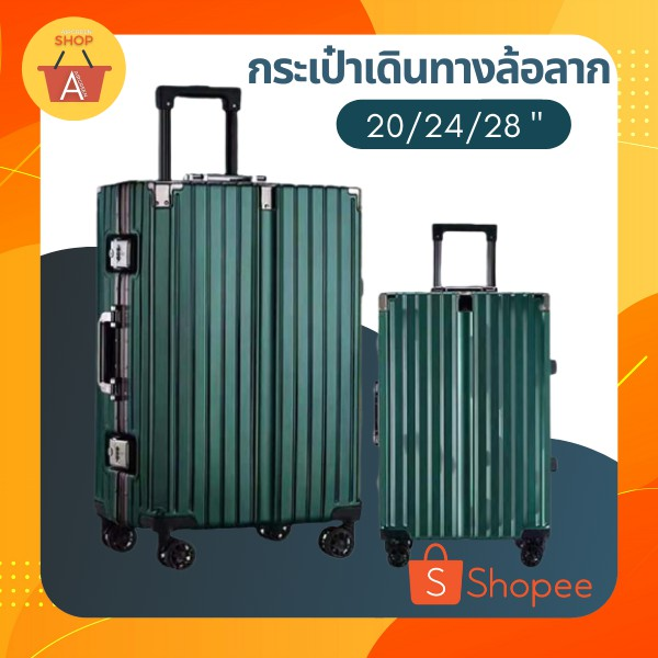 กระเป๋าเดินทางล้อลาก 20นิ้ว 24นิ้ว 28นิ้ว มีล็อครหัส วัสดุ ABS+PC แข็งแรงทนทาน กระเป๋าเดินทางล้อลาก