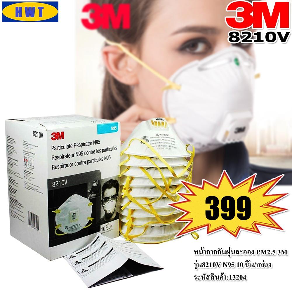 หน้ากากกันฝุ่นละออง PM2.5 3M 8210V N95 10 ชิ้น/กล่อง