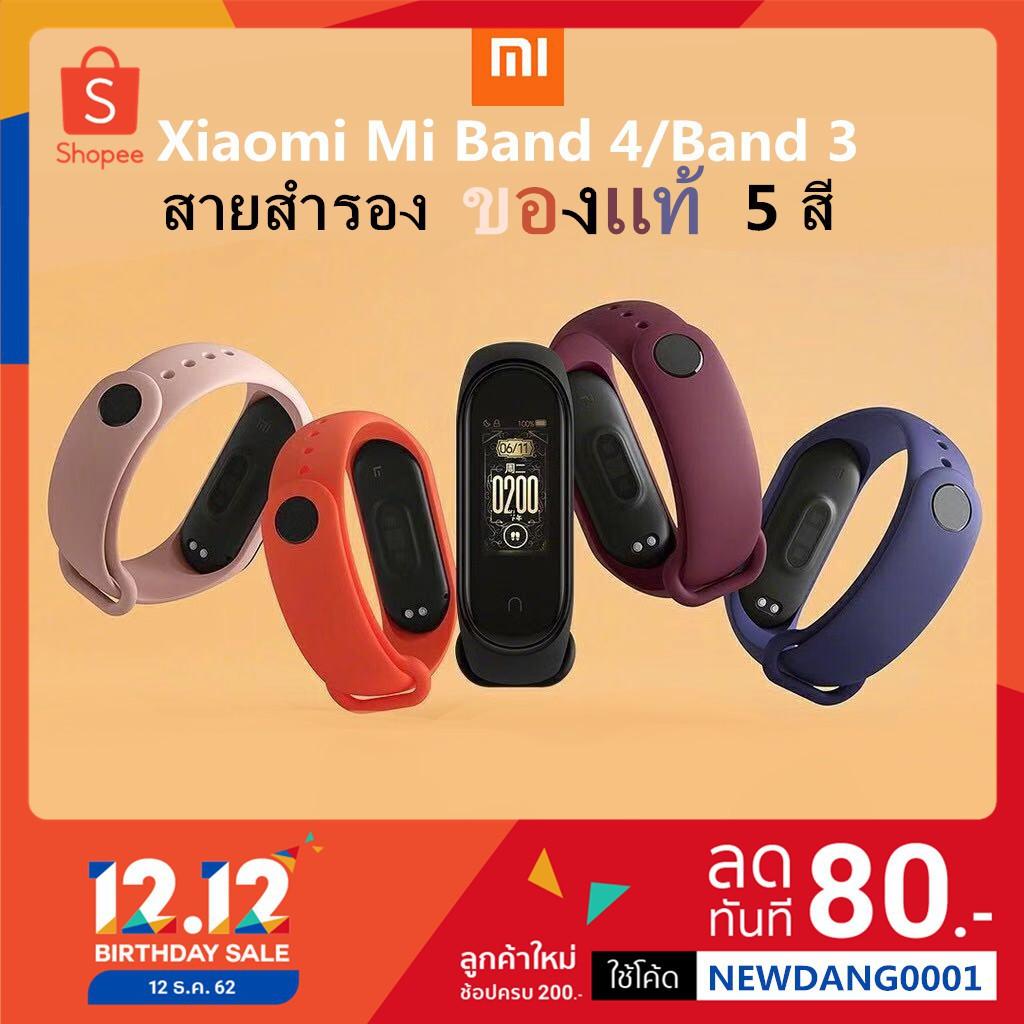 สาย applewatch แท้ สาย applewatch 🔥ของแท้🔥สายนาฬิกา xiaomi Mi band 4 / Mi band 3 สายสำรอง 5 สี เเละ ฟิล์มกันรอย xiaomi
