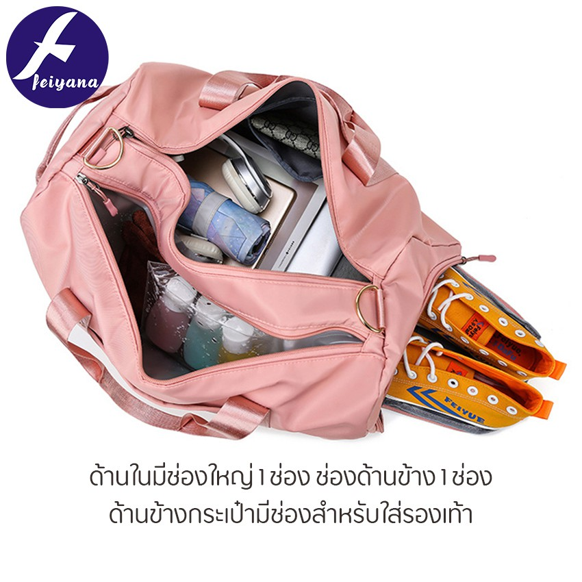 FEIYANA กระเป๋าใส่เสื้อผ้า กระเป๋าออกกำลังกาย มีช่องใส่รองเท้า รุ่น LX-2053C