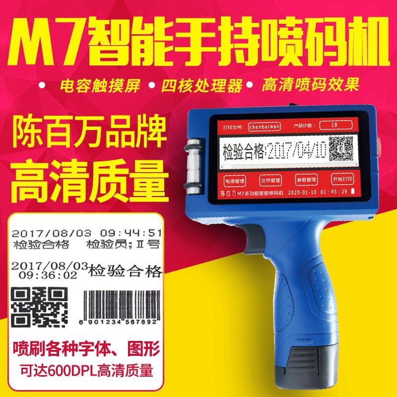 เครื่องพิมพ์สมาร์ทโฟน Camp Chen Million M 7