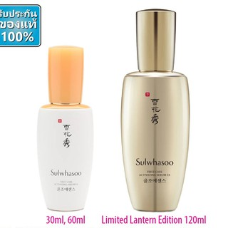 Review Sulwhasoo First Care Activating Serum EX15ml,30ml, 60ml