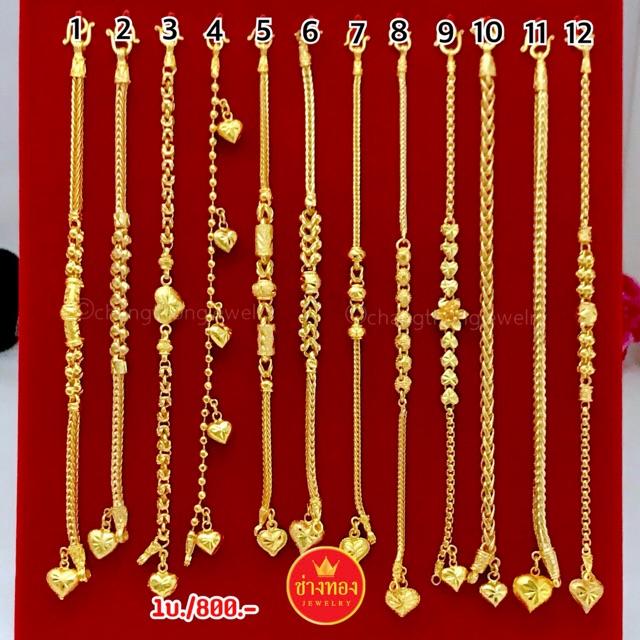 สร้อยข้อมือ 1 บาท ทองโคลนนิ่ง ทองผสม ทองไมครอน ทองชุบ ทองปลอม เศษทอง ราคาส่ง ราคาถูก ร้านช่างทองเยาวราช