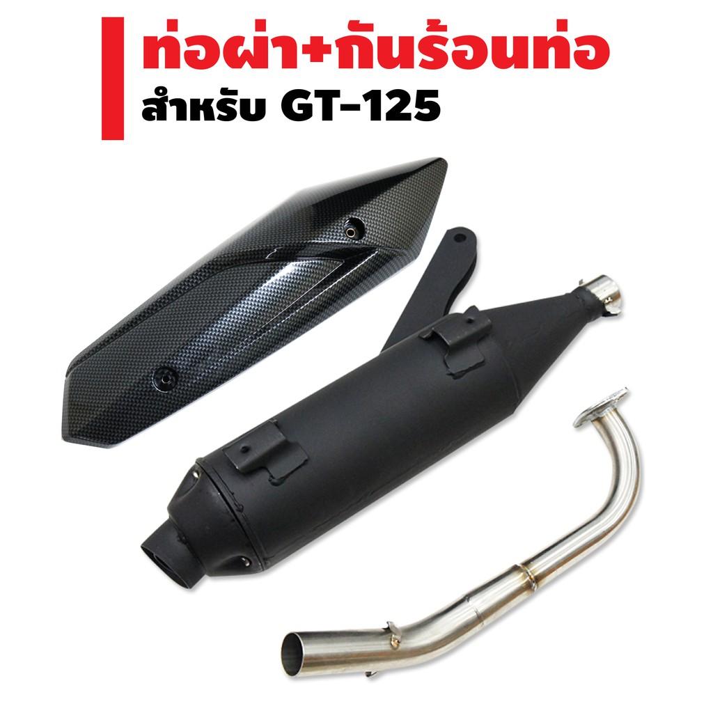 (ชุดสุดคุ้ม) ท่อผ่า YAMAHA GT-125 สีดำ + กันร้อนท่อ สำหรับ MIO-125 GT, FINO-125i เคฟล่าดำ