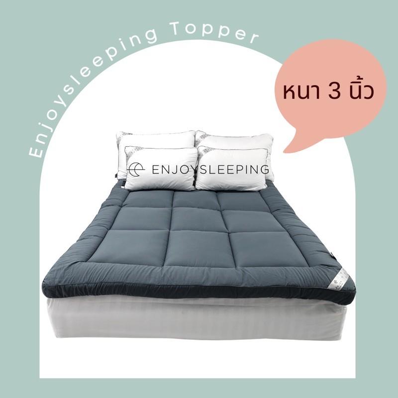 Enjoysleeping Topper ที่นอน เบาะรองนอน ที่รองนอน  ท็อปเปอร์ ที่นอนเพิ่มความนุ่ม ที่นอนปิคนิค Topper 6ฟุต 5ฟุต 3.5ฟุต