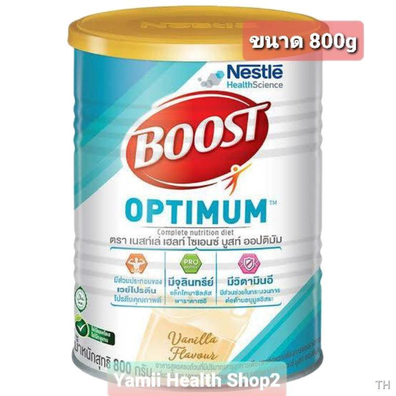 2✉ஐ✢พร้อมส่ง‼️ นมผง Nestle Boost Optimum ขนาด 800 กรัม